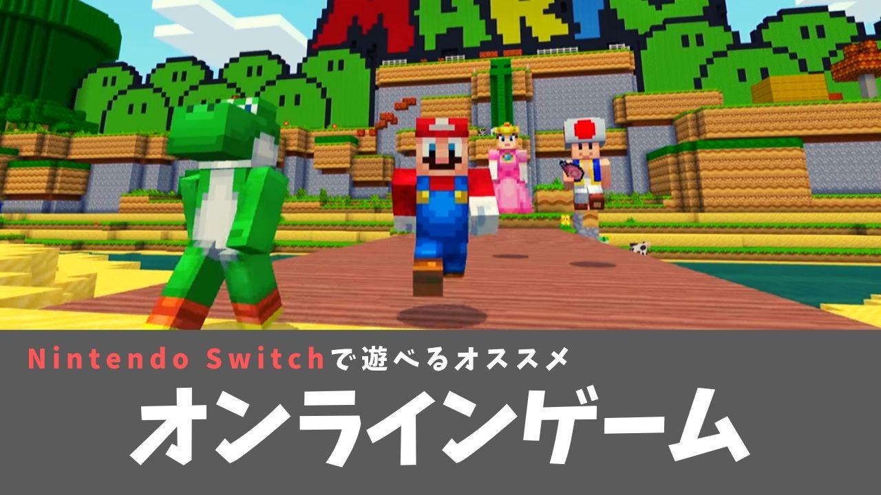 オンライン ゲーム switch